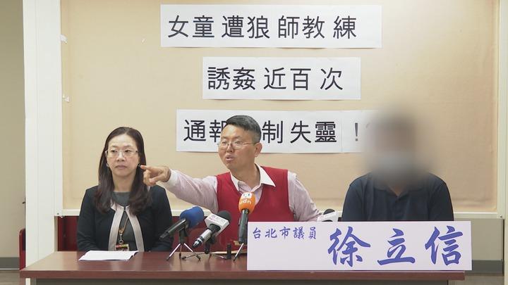 台北市議員徐立信召開記者會,指出一名13歲國中女學生,參加學校與某兒少關懷協會合作的公益活動,卻遭指導的21歲單車教練誘姦。記者謝育炘/攝影