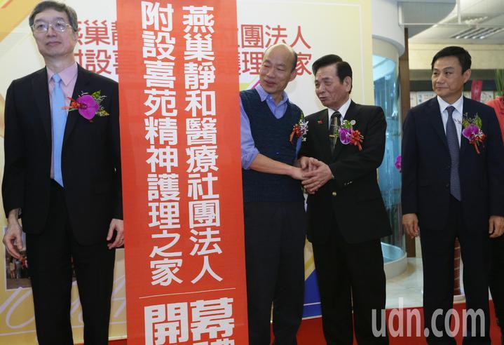 高雄市長韓國瑜(右三)今天出席燕巢靜和醫院喜苑精神護理之家開幕儀式。記者劉學聖/攝影