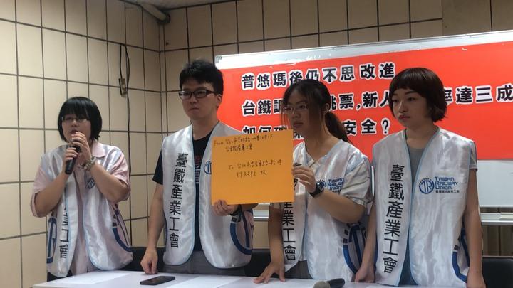 台灣鐵路產業工會今開記者會轟行政院調薪承諾跳票。記者曹悅華/攝影