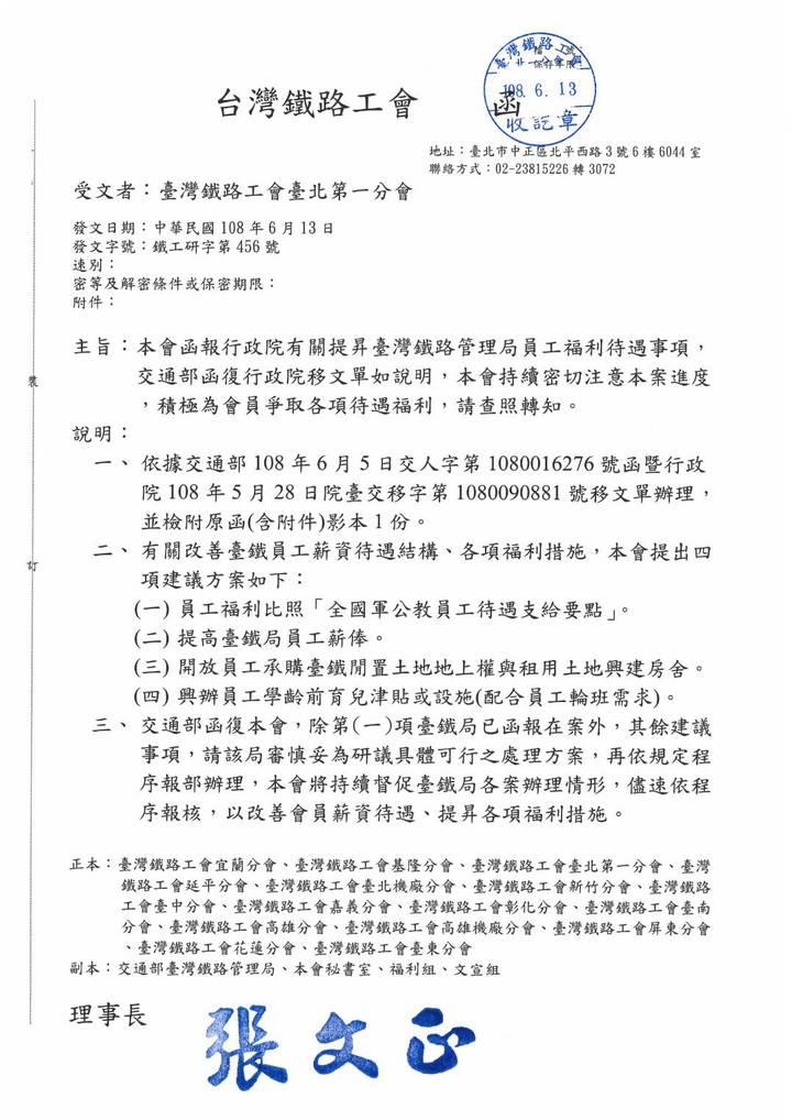 台灣鐵路企業工會則表示,已於近日函文總統府、行政院及交通部並得到回覆。圖/台灣鐵路企業工會提供