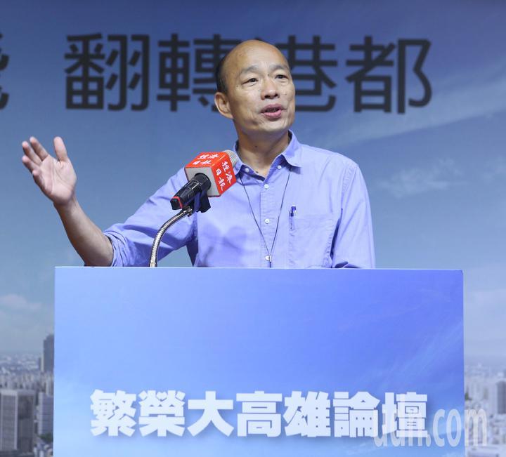 高雄市長韓國瑜發表專題演講,希望未來翻轉港都。記者劉學聖/攝影