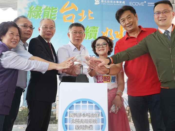 台北市長柯文哲上午主持「長興淨水場太陽光電系統啟用典禮」。記者侯永全/攝影