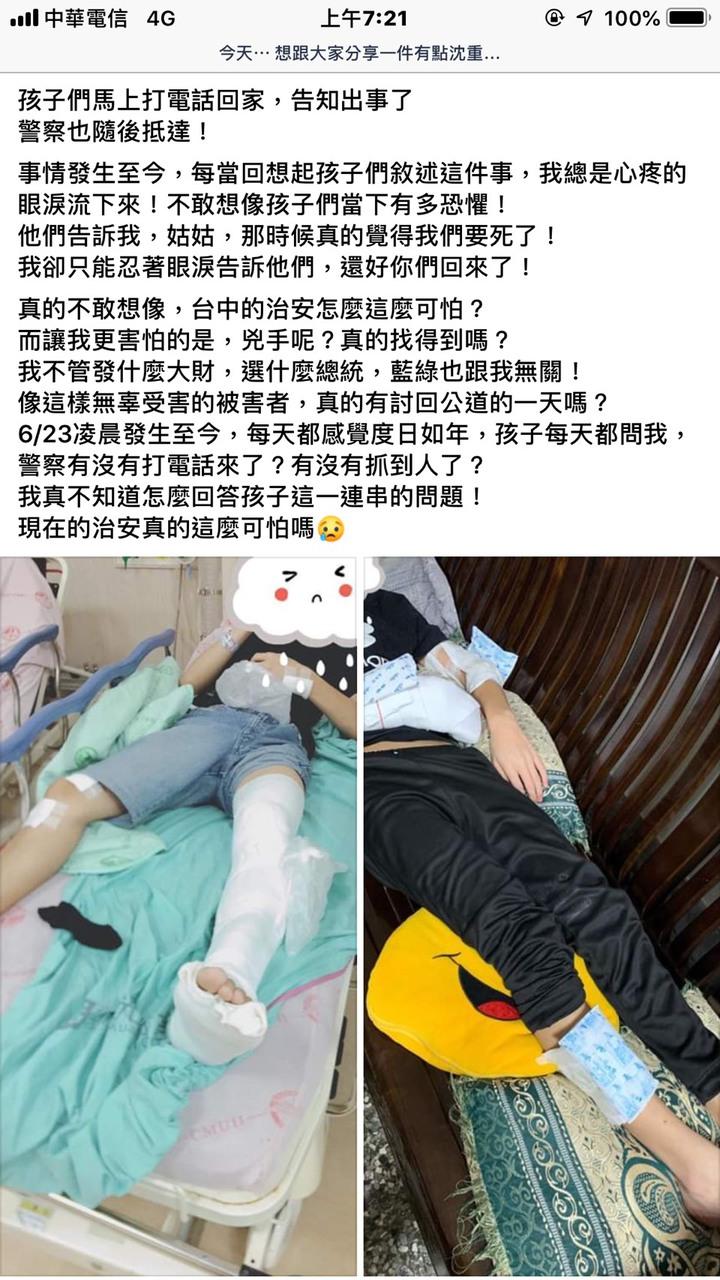 台中市一對兄弟莫名遭人毆打成傷,被害人姑姑將過程PO網,引發網友議論。圖/擷取自臉書三胞胎/四寶家/我是小涵媽