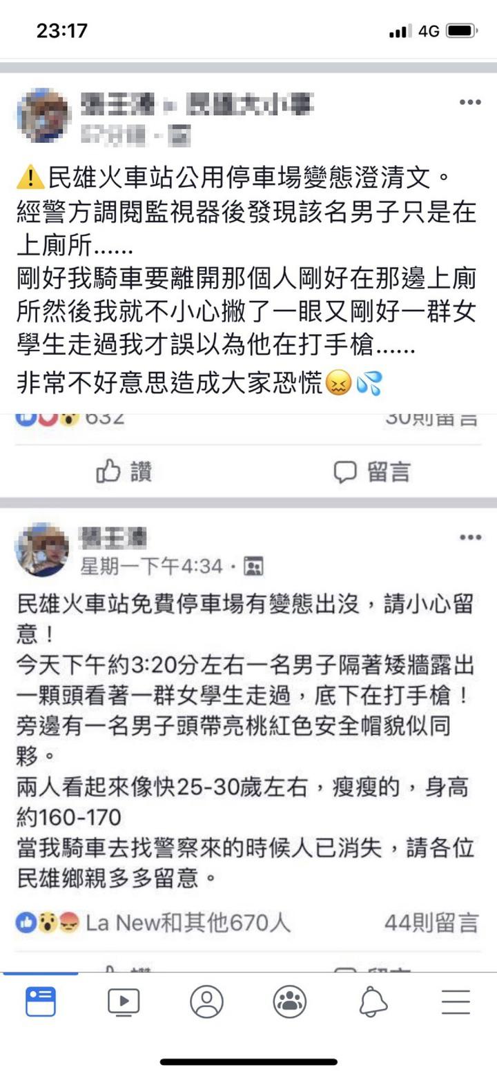 張女日前先在臉書發布警訊發現「變態」,之後也發文說明警方已還原真相。記者卜敏正/翻攝