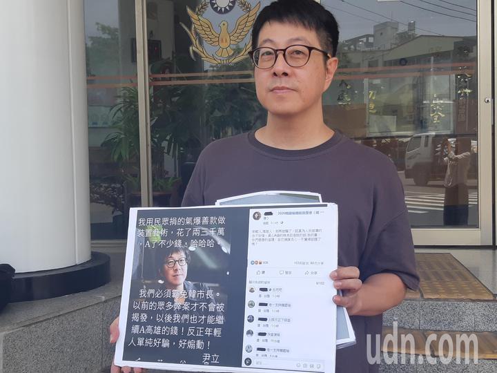 罷韓行動發起人尹立控網友不實抹黑,今赴派出所報案,擬提告誹謗、偽造文書。記者賴郁薇/攝影