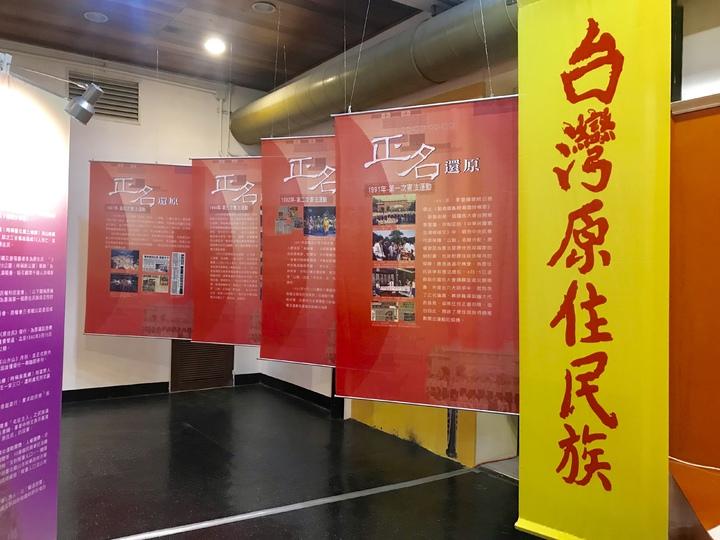 原住民族正名至今年滿25周年,原住民族委員會「還原正名:台灣原住民族正名25周年主題特展」,從台北轉移至屏東,即日起在原住民文化發展中心展出。記者江國豪/攝影