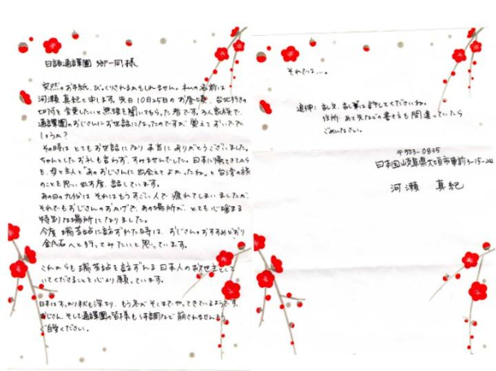 日本旅客返國還特別寫信感謝。圖/高公局提供