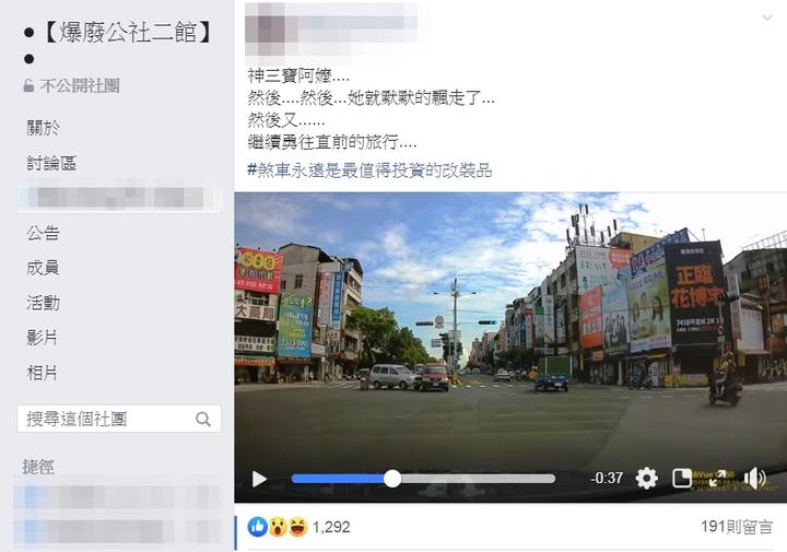 網友將這段影片PO上社群網路,並寫下「神三寶級阿嬤…然後…然後…她就默默地飄走了…然後又…繼續勇往直前的旅行…」,引發百則網友熱議。圖/翻攝自爆廢公社二館