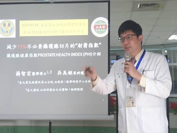 北榮員山分院泌尿科主任蔣智宏說明,以PHI抽血驗攝護腺癌,可減少71%不必要切片。 圖/醫院提供