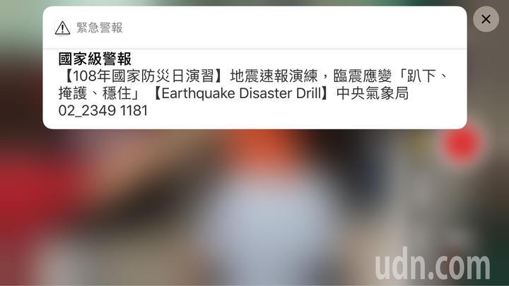 今天舉行國家防災日演習,氣象局上午9點21分也發佈地震速報測試到大家的手機,彰化鹿東國小防災演練,演習逼真從容。記者林宛諭/攝影