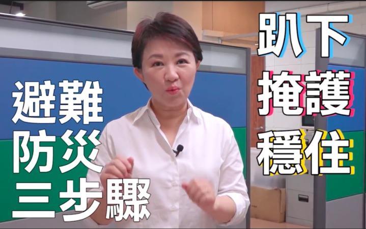921大地震今天滿20年。台中市長盧秀燕今天在臉書粉絲頁親自示範避難防災3動作,提醒地震發生時記住「趴下、掩護、穩住」,保護自身安全。圖/台中市新聞局提供