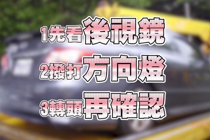 國道警方提醒用路人變換車道正確步驟。記者林昭彰/翻攝