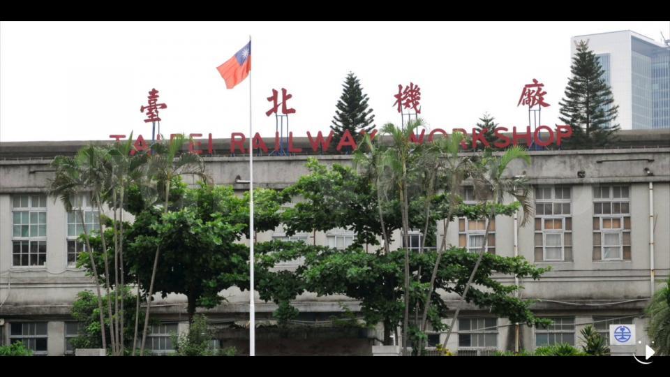 鐵道迷看過來 80歲臺北機廠將變鐵道博物館