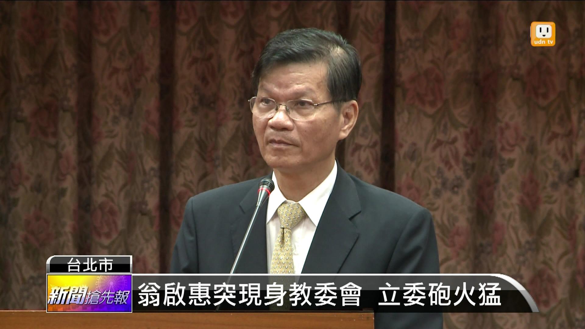 翁啟惠突出席教委會 立委要求辭職
