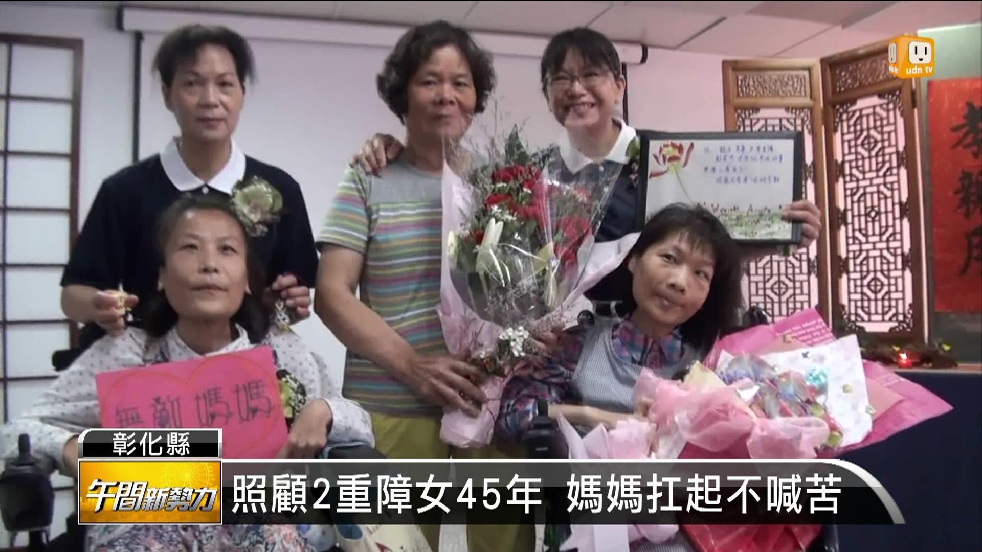 照顧2重障女45年 媽媽扛起不喊苦