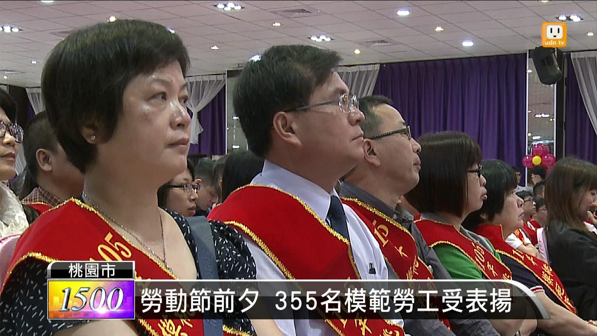勞動節前夕 355名模範勞工受表揚