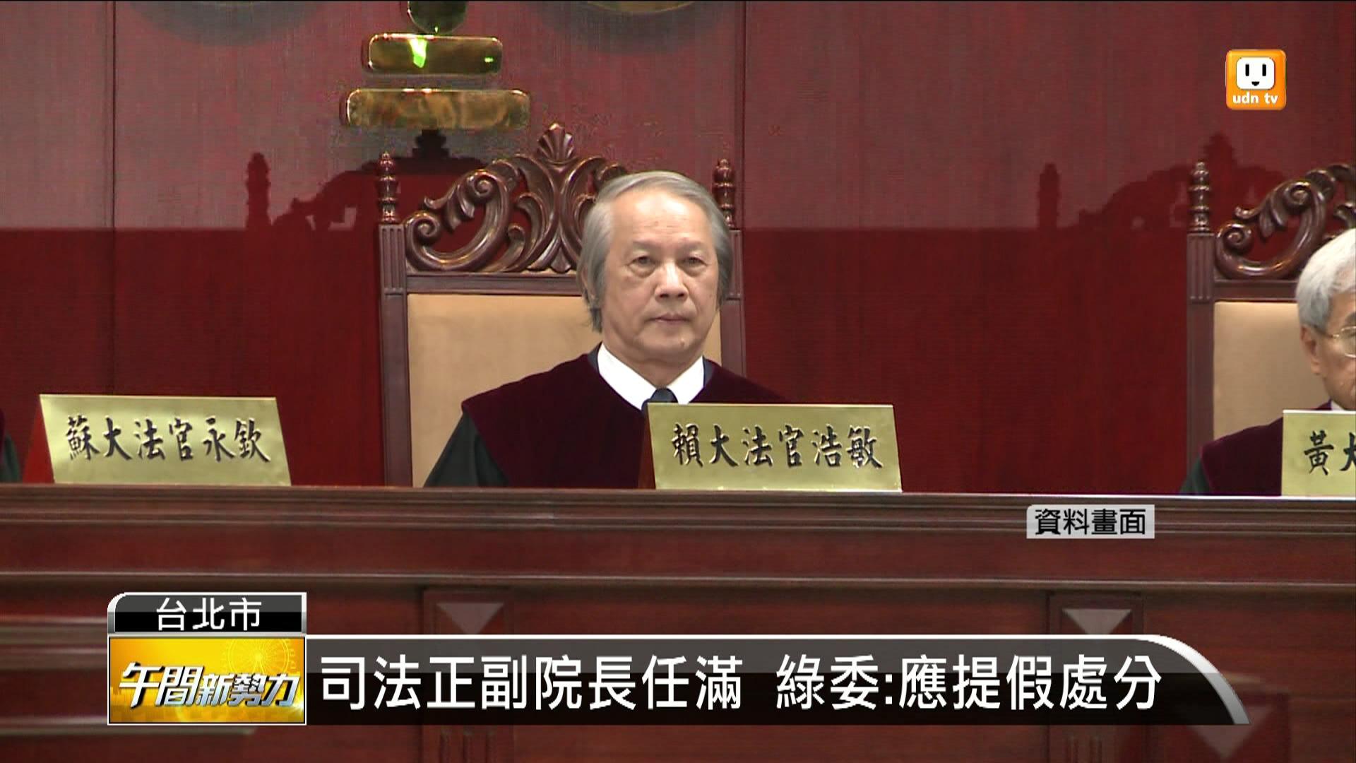 司法院長任滿 蔡就職宣誓效力惹議