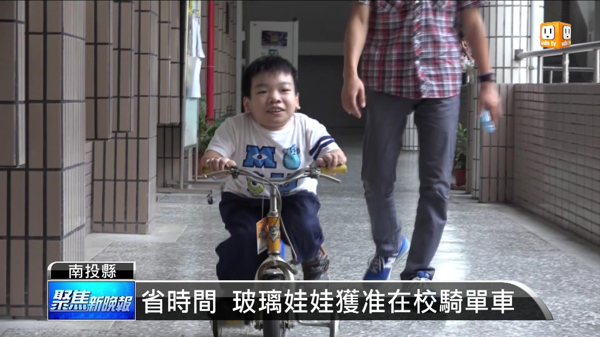 省時間 玻璃娃娃獲准在校騎單車
