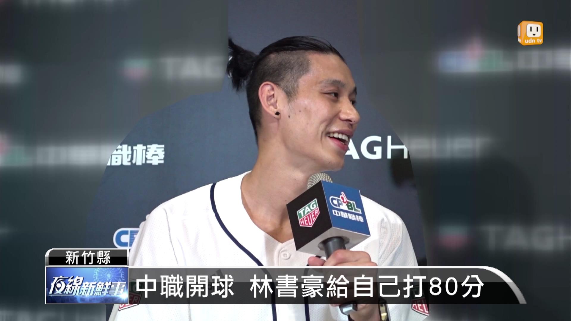 登中職投手丘 林書豪新竹開球