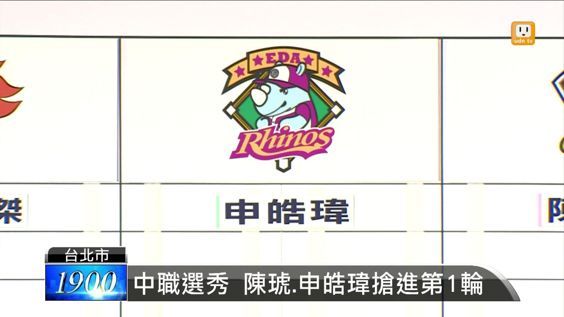 中職選秀 統一獅挑蘇智傑當狀元